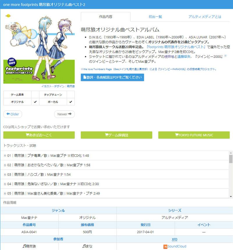 f:id:moetsukiro:20170626212406j:plain