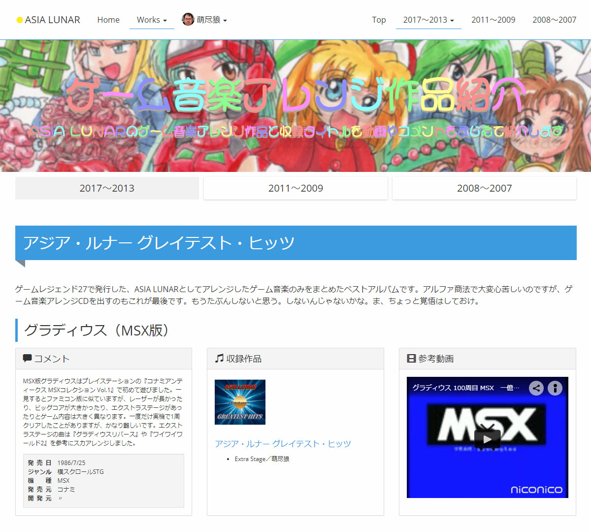 f:id:moetsukiro:20180418075412j:plain