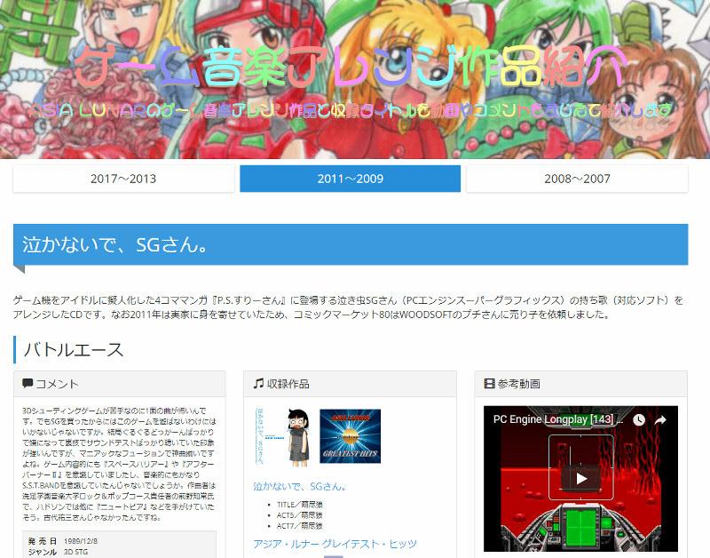 ゲーム音楽アレンジ作品紹介ペー...