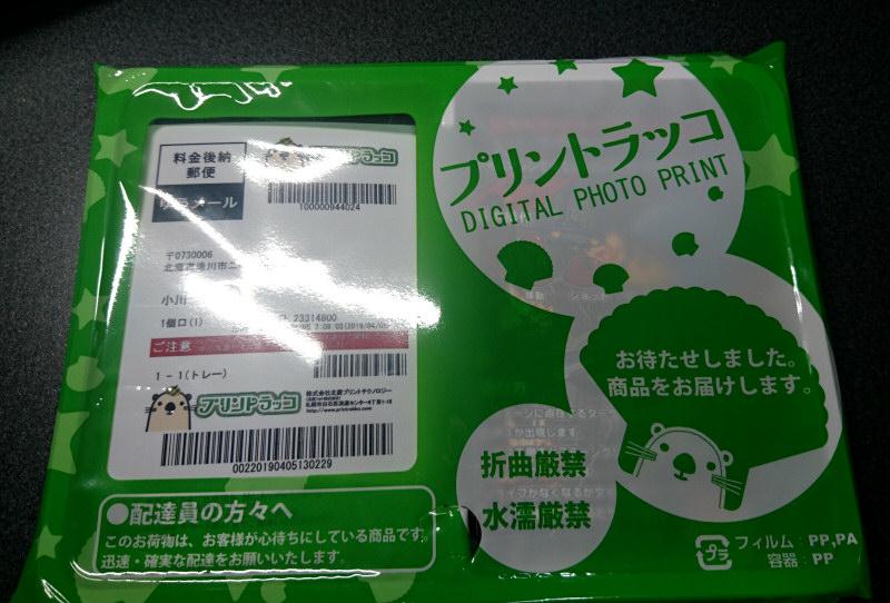 f:id:moetsukiro:20190409065215j:plain