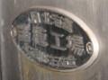 スーパーホワイトアロー、785系電車、苗穂工場、改造、銘板