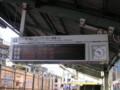 京急新逗子駅、「かけこみ乗車はおやめ下さい」