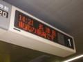 東京メトロ半蔵門線、「東武の車両です」、長津田行き