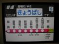 321系電車、京橋駅、片町線、学研都市線、JR東西線