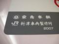 東京メトロ千代田線、小田急新4000形、東急車輛、新津車両製作所