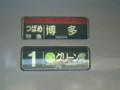 787系電車