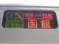 789系電車、スーパー白鳥