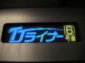 東武東上線、東武50090系電車、TJライナー