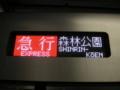 東武東上線、東武50090系電車