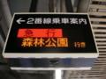 東武東上線池袋駅