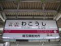 東武東上線・有楽町線・副都心線和光市駅