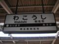 東武東上線和光市駅