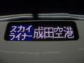 京成電鉄、スカイライナー、2代AE型、上野駅