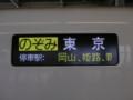 N700系、広島駅
