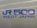 500系こだま、広島駅
