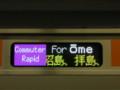 中央快速線、E233系、東京駅