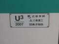 広島電鉄5100型