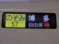 N700系、東京駅