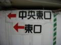 新宿駅、修悦体