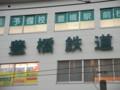 豊橋鉄道新豊橋駅