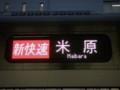 313系電車、豊橋駅