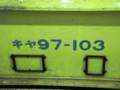 キヤ97系気動車、豊橋駅