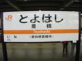 豊橋駅(名鉄用)