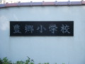 (現)豊郷小学校