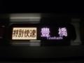 313系電車、大垣駅