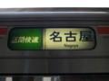 キハ75系気動車、名古屋駅