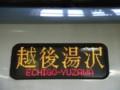 北越急行681系電車、金沢駅