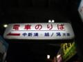 万葉線高岡駅前駅