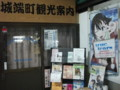 城端駅(2010年10月10日夜訪問)