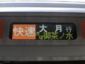 E233系、中央快速線用