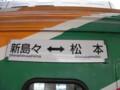 松本電鉄上高地線、松本駅
