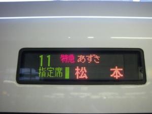 E257系、あずさ、新宿駅