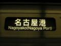 名古屋市営地下鉄名港線