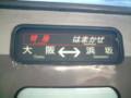 キハ181系気動車、特急はまかぜ