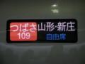 E3系2000番台、山形新幹線「つばさ」