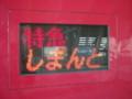 N2000系気動車、高知駅