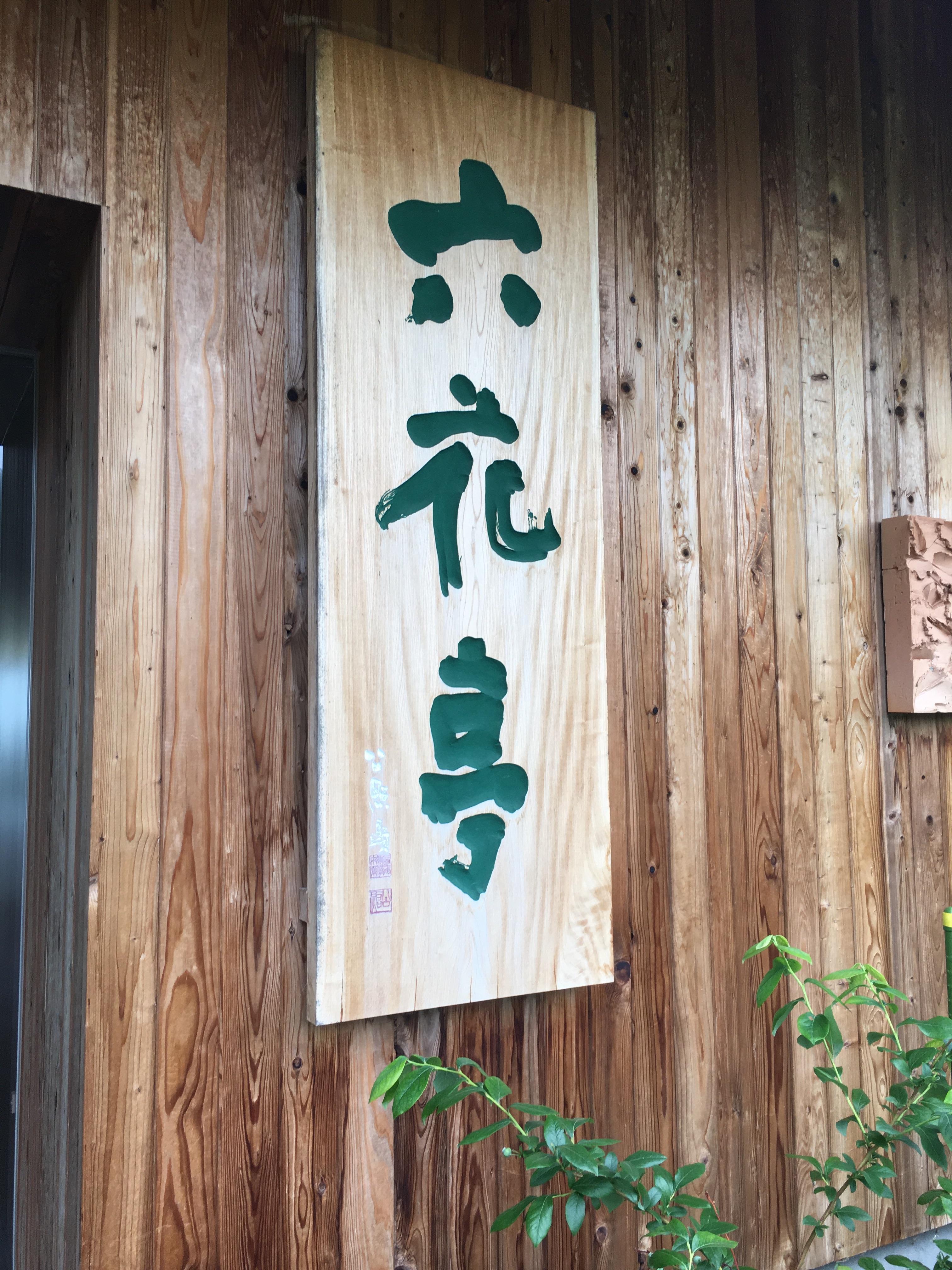f:id:moeyo-fufu:20180707012146j:image