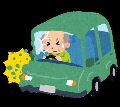 高齢者ドライバーの暴走