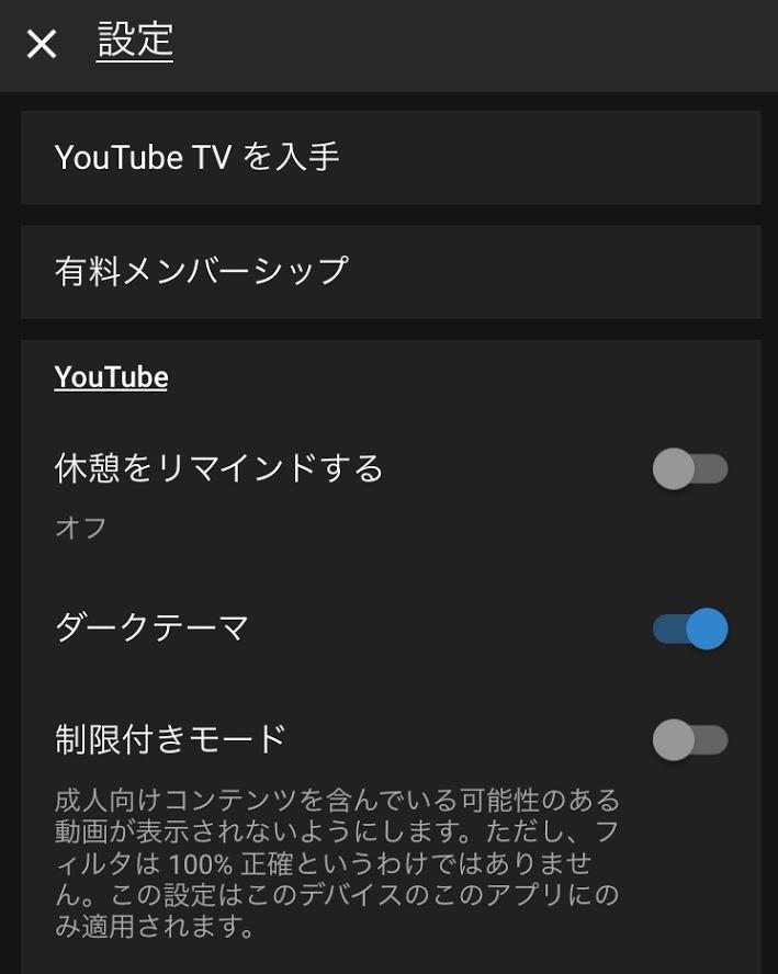 YouTubeのダークテーマ