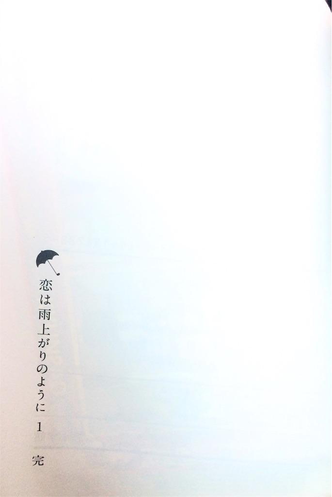 恋は雨上がりのように1巻さいごのページ