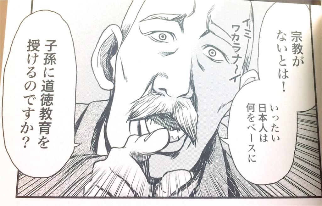 まんが武士道コマ