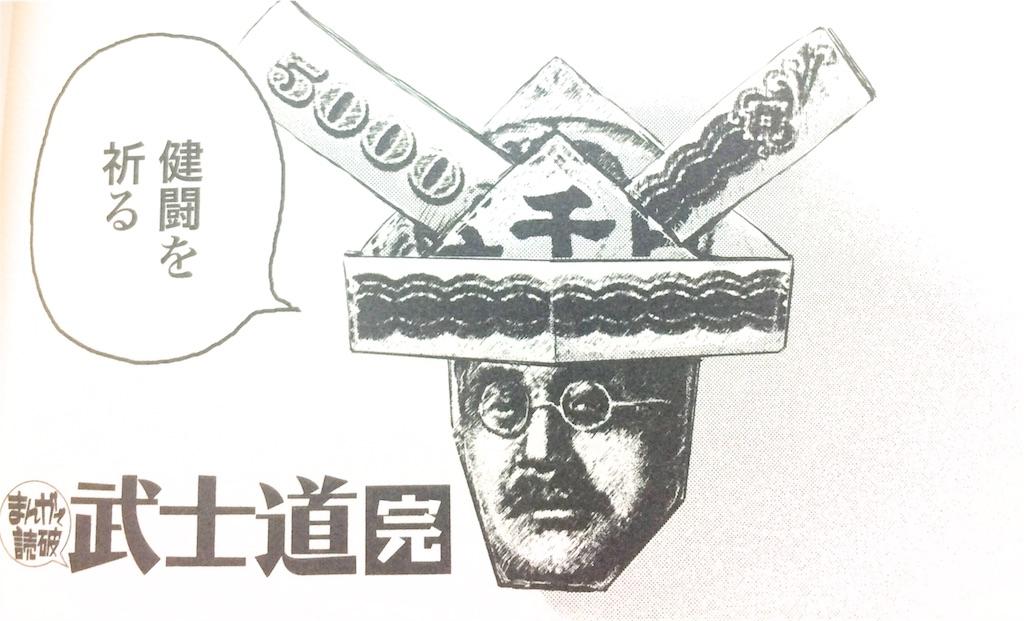 まんがで読破武士道コマ
