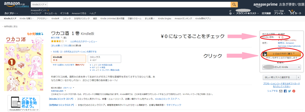 0円コミック購入画面