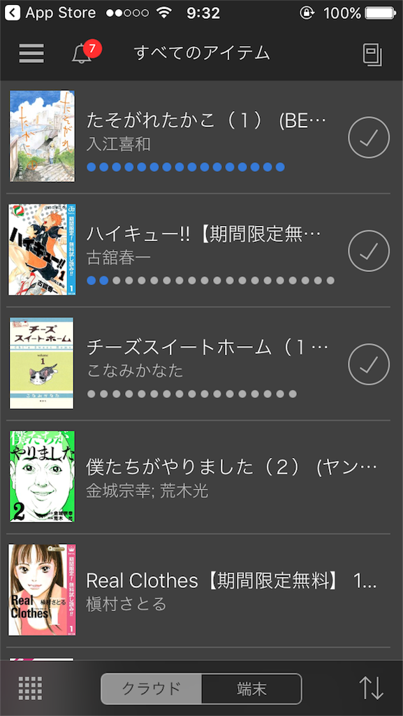 iPhonekindlereader