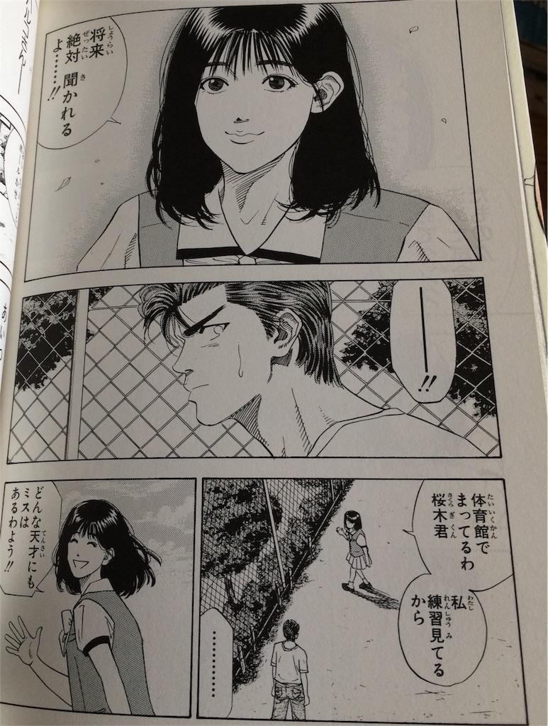 f:id:mofu-fuwa23:20170412165934j:image