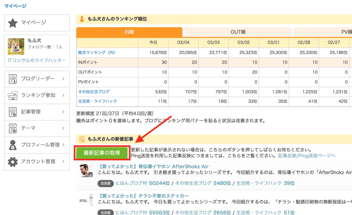 f:id:mofu-log:20210305194242p:plain